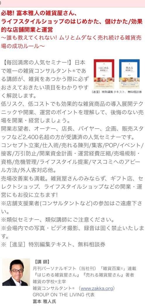 ギフトショー東京セミナー告知画像