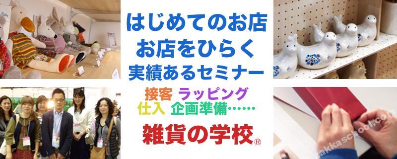 【雑貨の学校】2016年春期生 募集中!