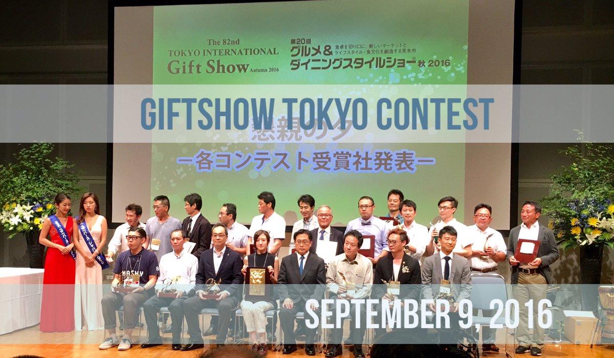ギフト・ショー東京商品コンテスト審査員