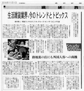 繊研新聞。11月1日掲載StudyRoomに掲載『生活雑貨業界。今のトレンドとトピックス』