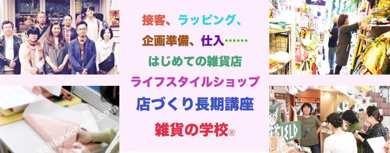 募集開始!【雑貨の学校】3月スタート17年春生 単発1日セミナーも開催