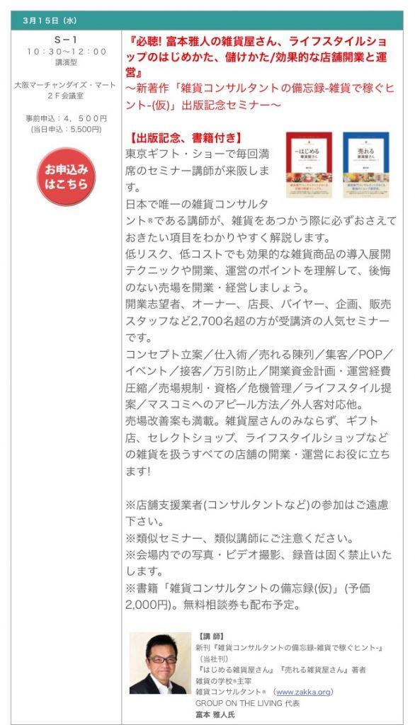 大阪ギフトショー57