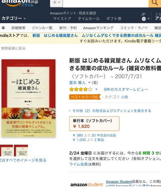 著作アマゾンランキング1位 「新版 はじめる雑貨屋さん」店作りの本