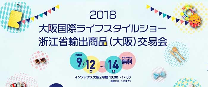 浙江省輸出商品(大阪)交易会2018