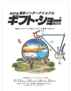 ギフトショー東京87