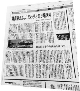 繊研新聞StudyRoom面2019年4月16日