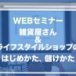 webセミナー190908