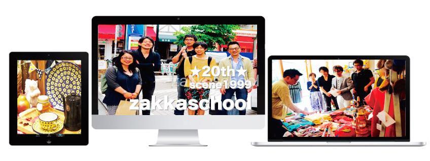 WEB講座2019秋