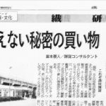 200121studyRoom繊研新聞