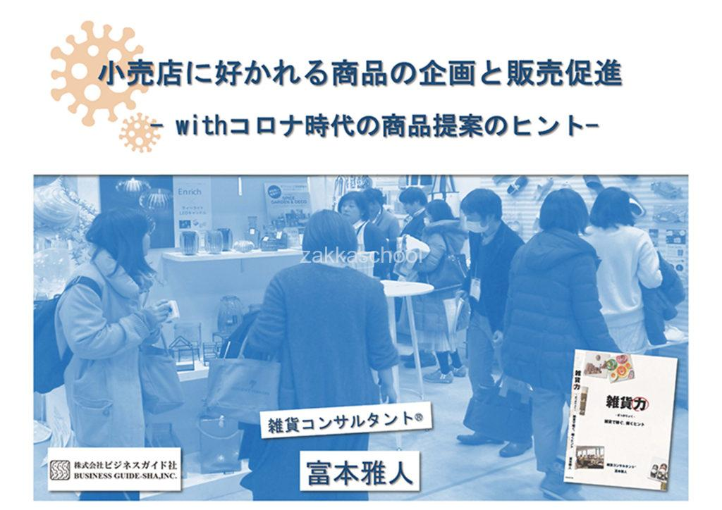 「withコロナ時代の商品開発のヒント」