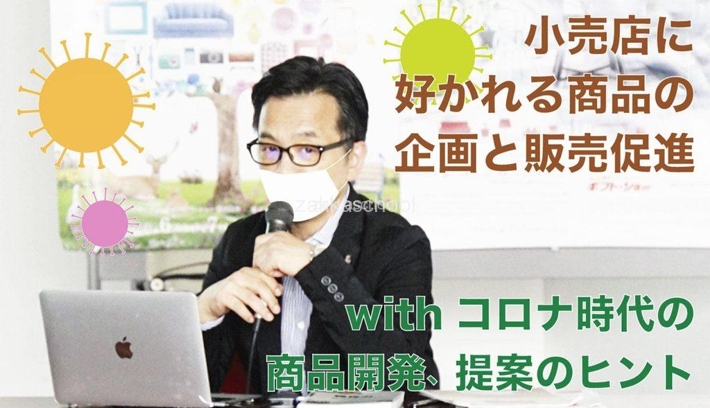 with コロナ時代の商品開発、提案のヒント ―
