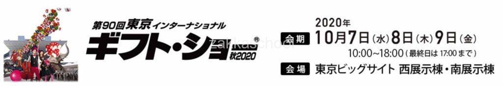 インターナショナルギフトショー東京90