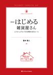 hajimeru_cover_ss
